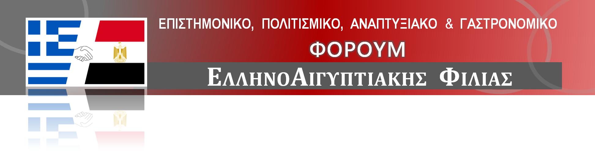 greekegyptianforum.com